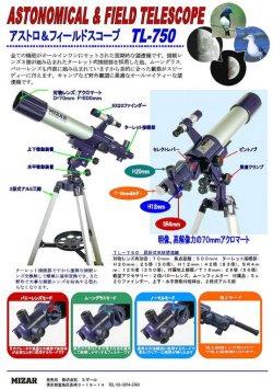 画像2: ミザールテック TL-750天体望遠鏡