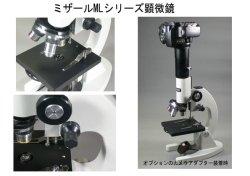 画像2: ミザールテック 顕微鏡 ML-1200